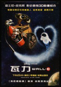 9t078 WALL-E advance Taiwanese poster '08 Walt Disney, Pixar CG, robots, cool outer space image!
