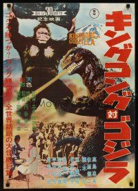 9x258 KING KONG VS. GODZILLA Japanese '63 Kingukongu tai Gojira, Toho, 2 mightiest monsters!
