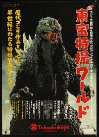 1h558 TOHO'S WORLD OF SPECIAL EFFECTS Japanese 29x41 '04 cool image of Godzilla!