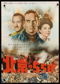 1y559 55 DAYS AT PEKING Japanese R72 headshots of Charlton Heston, Ava Gardner & David Niven!
