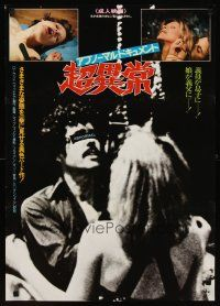 1y560 ABNORMAL Japanese '80s sexy images & man w/title over eyes!