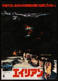 1y564 ALIEN Japanese '79 Ridley Scott sci-fi monster classic, different image of cast!