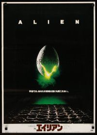 1y563 ALIEN Japanese '79 Ridley Scott sci-fi monster classic, cool hatching egg image!