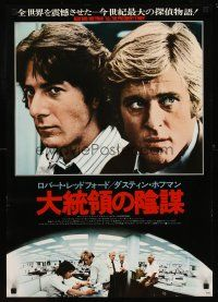 1y565 ALL THE PRESIDENT'S MEN Japanese '76 Hoffman & Robert Redford as Woodward & Bernstein!