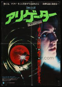 1y566 ALLIGATOR Japanese '81 Robert Forster, creepy completely different image!