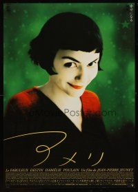 1y568 AMELIE Japanese '01 Jean-Pierre Jeunet, great close up of smiling Audrey Tautou!