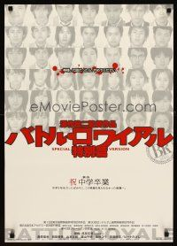 1y571 BATTLE ROYALE Japanese R01 Kinji Fukasaku's Batoru rowaiaru, teens must kill each other!