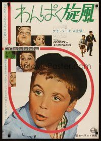 1y572 BEBERT & THE TRAIN Japanese '63 Bebert Et L'omnibus, Martin Lartigue in title role!