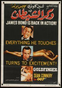 3b005 GOLDFINGER Egyptian poster R90 three great images of Sean Connery as James Bond 007!