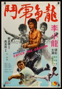 3b015 ENTER THE DRAGON Hong Kong '73 Bruce Lee kung fu classic, the movie that made him a legend!