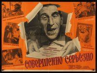 3b026 COMPLETELY SERIOUS Russian 30x40 '61 unusual image of man bursting through poster!