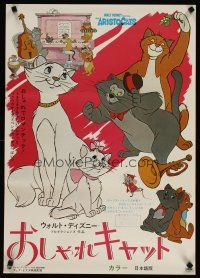 6a073 ARISTOCATS Japanese '72 Walt Disney feline jazz musical cartoon, great colorful image!