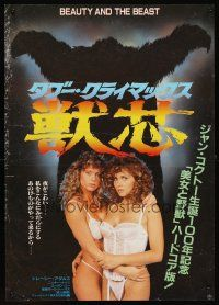 6a077 BEAUTY & THE BEAST Japanese '88 sexy Tracey Adams w/another woman in lingerie!