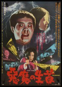6a078 BEDEVILLED Japanese '75 Wei Lo's Xin Mo, creepy horror images!