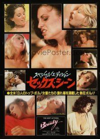 6a080 BEST ACTRESS BEAUTY Japanese '85 many images of sexy women in throes of ecstasy!