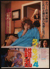 8y466 Taboo Iv Japanese 85 Kirdy Stevens Full Length Sexy Ginger Lynn Jamie
