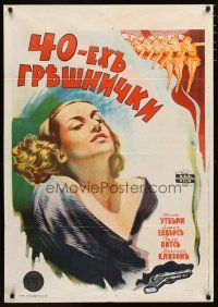 2p019 FORTY NAUGHTY GIRLS Bulgarian '40s different art of Marjorie Lord w/ gun & dancers by R. Popov