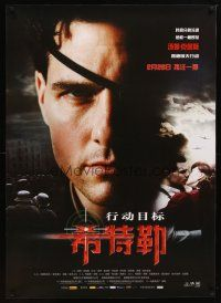 2p025 VALKYRIE advance Chinese '08 Bryan Singer, Tom Cruise, German plot to assassinate Hitler!