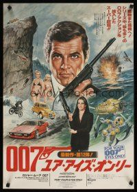 2p013 FOR YOUR EYES ONLY style A Japanese '81 art of Moore as Bond & Carole Bouquet w/crossbow!