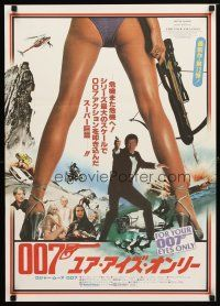 2p014 FOR YOUR EYES ONLY style B Japanese '81 Roger Moore as James Bond 007 & sexy legs!