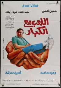 5e004 ALLAEB MA'A ALKEBAR Egyptian poster '91 Adel Imam sitting in giant hands!