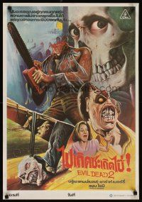 5e008 EVIL DEAD 2 Thai poster '87 Sam Raimi, Bruce Campbell is Ash, awesome artwork by Jinda!