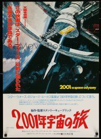 1j007 2001: A SPACE ODYSSEY Japanese R78 Stanley Kubrick, art of space wheel by Bob McCall!