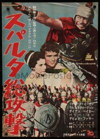 1j009 300 SPARTANS Japanese '62 Richard Egan, the mighty battle of Thermopylae, different!
