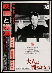 1j004 400 BLOWS Japanese R80 close up of Jean-Pierre Leaud as young Francois Truffaut!