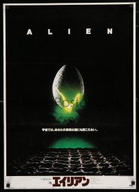 1j013 ALIEN Japanese '79 Ridley Scott outer space sci-fi classic, classic hatching image!