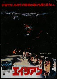 1j014 ALIEN Japanese '79 Ridley Scott sci-fi monster classic, different image of cast!