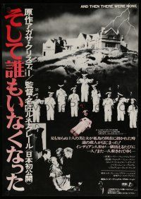 1j019 AND THEN THERE WERE NONE Japanese '76 Oliver Reed, Elke Sommer, Ein unbekannter rechnet ab!