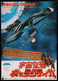 1j032 BATTLESTAR GALACTICA Japanese '79 great different art of ships in space!