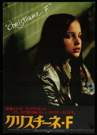 1j080 CHRISTIANE F. white title Japanese '81 classic drug movie about 13 year-old addict/hooker!