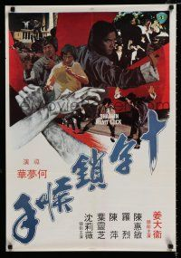 4p037 HANDLOCK Hong Kong '78 Shi zi mo hou shou, the wheels of death are in motion!