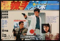 4p038 HARD BOILED Hong Kong '92 John Woo, great image of Chow Yun-Fat holding gun!