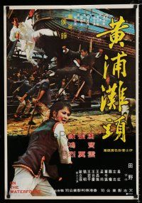 4p040 ON THE WATERFRONT Hong Kong '73 Chao Zhou nu han, kung fu martial arts action!