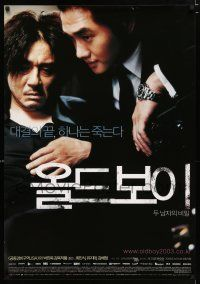 4p013 OLDBOY sweating style South Korean '03 Chan-wook Park Korean revenge crime thriller!