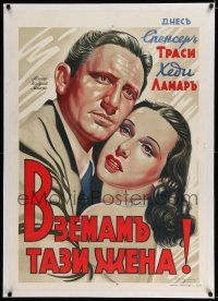 6p045 I TAKE THIS WOMAN linen Bulgarian '42 Kobanebekul art of sexy Hedy Lamarr & Spencer Tracy!
