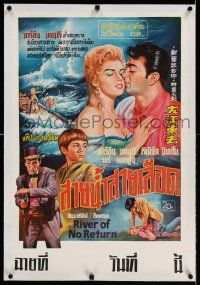 6p043 RIVER OF NO RETURN linen Thai poster R70s different art of Marilyn Monroe & Robert Mitchum!