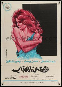 7p044 SHAIA MEN EL AZAB Egyptian poster '69 great different art of sexy woman with torn shirt!