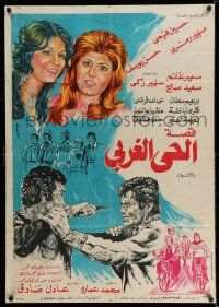 7p046 QISSAT AL-HAYY AL-GHARBI Egyptian poster '79 Hussein Fahmi, Soheir Ramzi and Hassran Youssef!