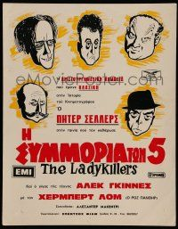 8b019 LADYKILLERS 12x16 Greek LC '56 art of Alec Guinness & gangsters + Katie Johnson, Ealing!