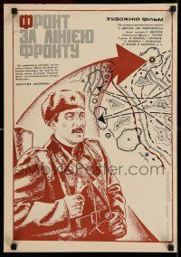8t059 FRONT ZA LINIEY FRONTA Ukrainian '80 cool Agapov artwork of soldier with slung rifle and map