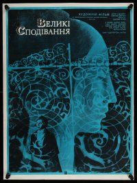 2b022 GREAT EXPECTATIONS Ukrainian '76 Michael York, completely different art by Tsekanyook!