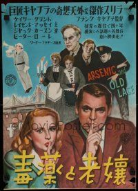 3g321 ARSENIC & OLD LACE Japanese 14x20 '48 different montage of Cary Grant & all top cast, rare!
