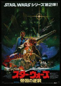 3h057 EMPIRE STRIKES BACK glossy Japanese '83 George Lucas sci-fi classic, art by Noriyoshi Ohrai!
