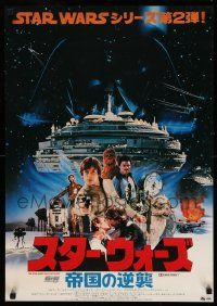 3h058 EMPIRE STRIKES BACK matte Japanese '83 George Lucas classic, photo montage of top cast!