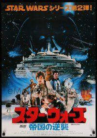 3h056 EMPIRE STRIKES BACK glossy Japanese '83 George Lucas classic, photo montage of top cast!