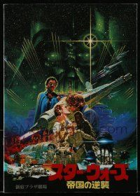 3h101 EMPIRE STRIKES BACK Japanese program '80 George Lucas sci-fi classic, Ohrai cover art!
